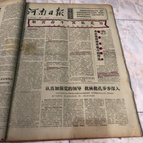 河南日报1974年12月9日(1-4版)生日报,老报纸,旧报纸……《西哈努克亲王和夫人访问朝鲜后离开平壤》《纳伊姆特使举行答谢宴会》《联合国大会第二委员会通过 《各国经济权利与义务宪章》草案》《抗议苏修头目勃列日涅夫访问法国 法国一千多名工人举行示威游行》