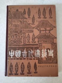 中国古代建筑史(精装本)