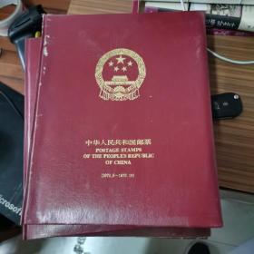 中华人民共和国邮票 1970--1973 空册
