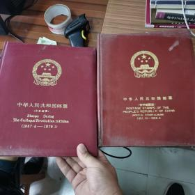中华人民共和国邮票 特种邮票册 1951-1966+文革邮票空册