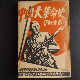 1932年日文版 瞿秋白著《中国大革命史》稀缺本