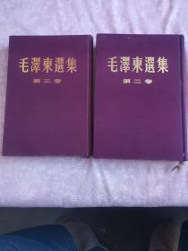 毛泽东选集(布面精装2、3卷)
