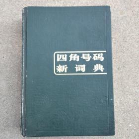 四角号码新辞典