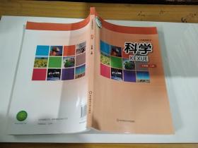 义务教育教科书科学七年级上册