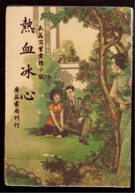 冯玉奇《热血冰心》民国36年