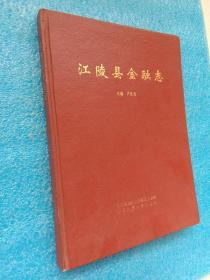 江陵县金融志 中国地质大学出版社1993年1版1印精装本