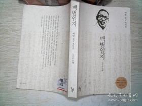 [韩] 白凡日记  金九 백범일지 韩国韩语韩文朝鲜文原版书