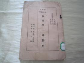 """民国老版""""新时代史地丛书""""《各国劳工运动史》,林定平.邓伯粹 撰,32开平装一册全。商务印书馆 民国二十三年(1934)一月,国难后一版刊行。版本罕见,品如图。"""