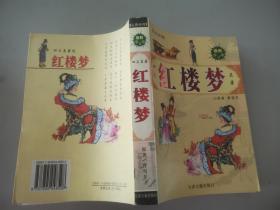 红楼梦—中国经典名著