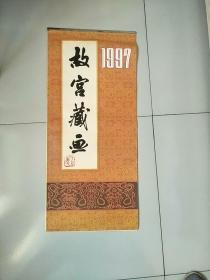 1997年挂历 故宫藏画 参看图片