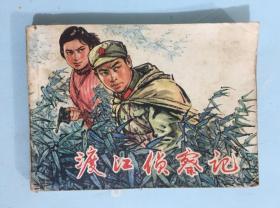 上海版经典文革连环画 渡江侦察记