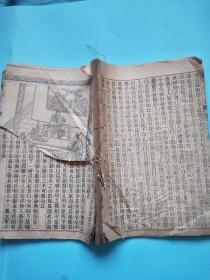 民国线装精印《第一才子书》卷25——卷28一厚册,有12幅精美绣像,保真包老