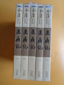 金庸作品集(新修版)《鹿鼎记》(五册全)【未拆封】