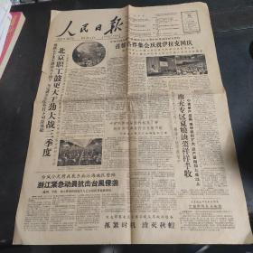 人民日报 1948年6月15日创刊 第4024号