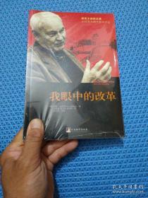 我眼中的改革:前民主德国总理亲历苏东剧变始末手记