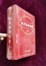 【正版图书现货】现代汉语词典(第七版)大厚本