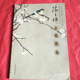 陈之佛家属捐赠·南京博物院藏:陈之佛工笔花鸟