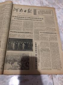 河南日报1974年12月17日(1-4版)生日报,老报纸,旧报纸……《非洲人民独立自主发展农业生产取得可喜成果》《蒙博托总统和夫人到京受到热烈欢迎---邓小平副总理主持以周恩来总理名义举行的盛大宴会》《在欢迎蒙博托总统宴会上邓小平副总理的讲话》