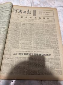 河南日报1974年12月20日(1-4版)生日报,老报纸,旧报纸……《三门峡水利枢纽工程改建初步成功》《蒙博托总统离开北京到达南京参观访问》《罗共中央举行全会》《庆祝越南南方民族解放阵线成立十四周年》