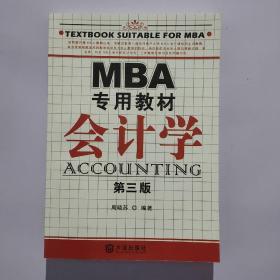 MBA专用教材:会计学(第3版)第三版