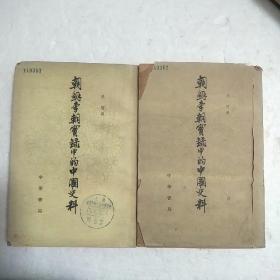 朝鲜李朝实录中的中国史料(一二)