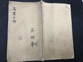 民国上海书法研究社版《高书小楷》