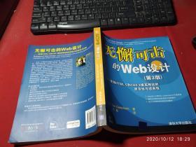 无懈可击的Web设计:使用HTML 5和CSS 3提高网站的灵活性与适应性(第3版)   无字迹