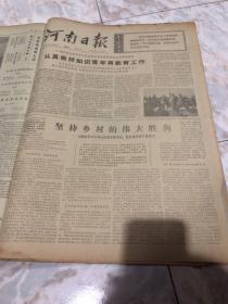 河南日报1974年12月27日(1-4版)生日报,老报纸,旧报纸……《苏修社会帝国主义面目更大暴露的一年》《今年来西德经济情况不断恶化》《狠批孔孟之徒宣扬的反动孝道》