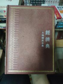 中华大典经济典土地制度分典(全二册)