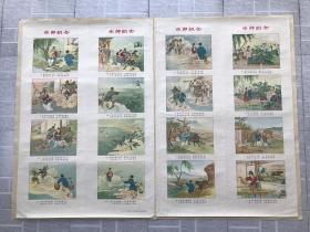 老年画:牛郎织女(2开,四条屏2张一套全),墨浪绘,人民美术出版社1954年1版1961年2版23印,