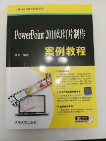 PowerPoint 2010幻灯片制作案例教程/计算机应用案例教程系列