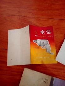 交直流两用电钻使用维修说明书【大象电钻说明书】
