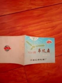 红旗牌FC2-3型吊风扇说明书