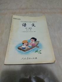 九年义务教育五年制小学教科书第十册