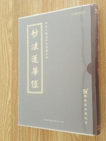 妙法莲华经 精装 鸠摩罗什