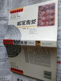 民间游戏(中原民俗丛书)