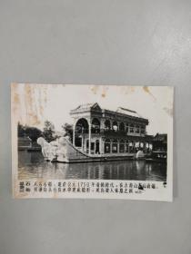 万寿山石舫·老照片(五十年代)