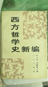 西方哲学史新编