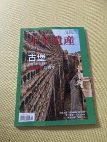 中华遗产 2020年第9期