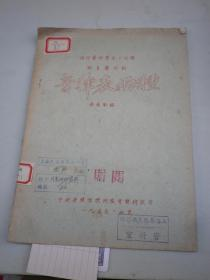 油印资料第五十四号测音应用的;音律表两种  杨芸浏编