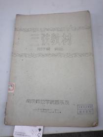 三弦教材   闵季骞