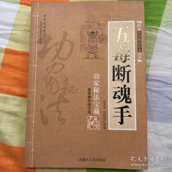 五毒断魂手:功家秘法宝藏(卷四)特绝功夫