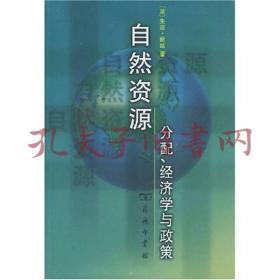 自然资源:分配、经济学与政策