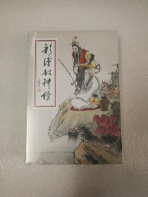 连环画:【彩绘封神榜】九轩布版32开大精装 名家 窦世魁 绘画