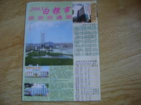 2003年 白银市旅游交通图
