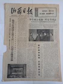 山西日报1977年12月22日(4开四版)我省卫生战线学大寨学大庆先进单位 先进工作者代表大会隆重开幕。