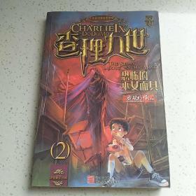查理九 莫多多谜镜冒险系列-----恐怖的巫女面具