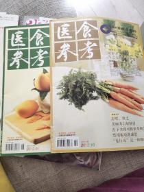 医食参考(2012年6、10合售)