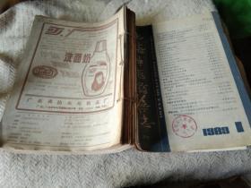 上海中医药杂志  1989年1--12