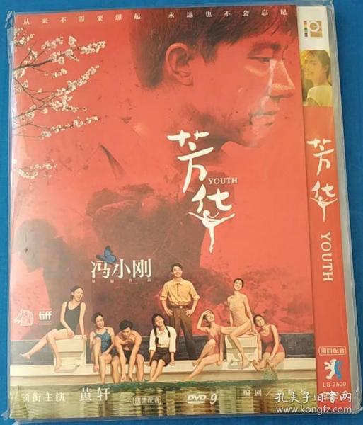 芳華   香港經典電影   DVD電影    DVD光盤   電影DVD   DVD盤   DVD碟片  收藏多年經典影片,光盤能復制,售后不退不換。